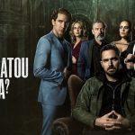 Como assistir à série Quem Matou Sara? Online grátis